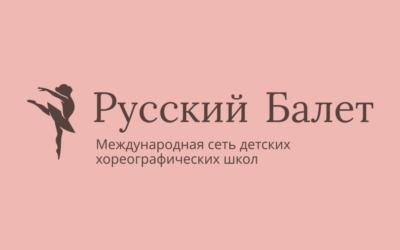 Русский Балет Кишинев