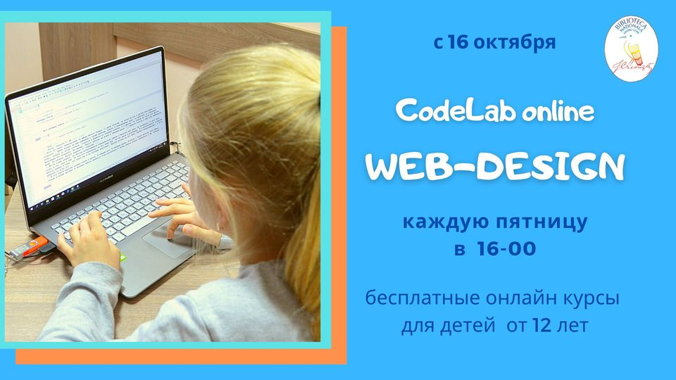 Web design: бесплатные онлайн курсы для детей 12+